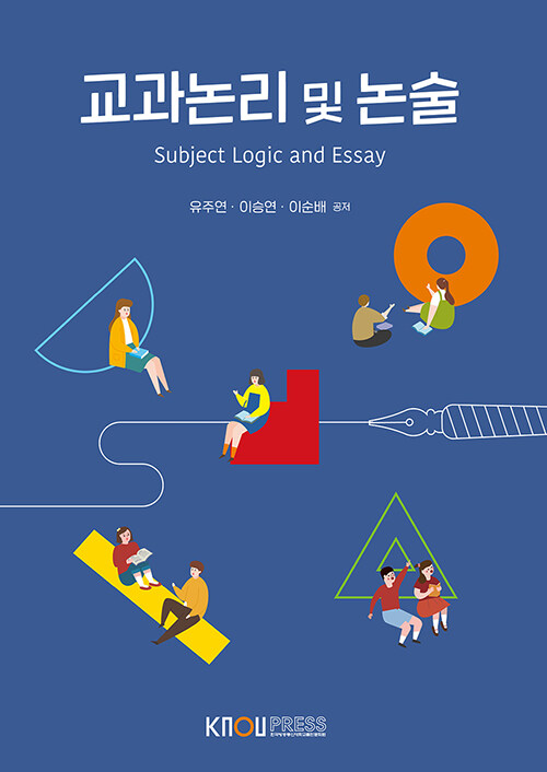 교과논리및논술 (워크북 포함)