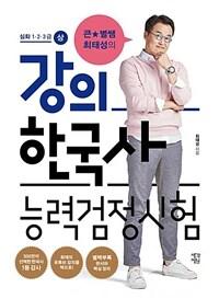큰★별쌤 최태성의 강의 한국사능력검정시험 심화 1·2·3급 - 상