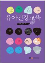 유아건강교육 (워크북 포함)