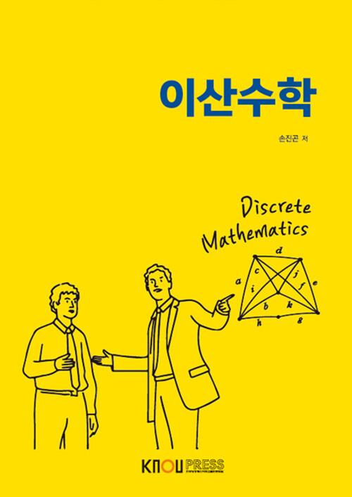 이산수학 (워크북 포함)
