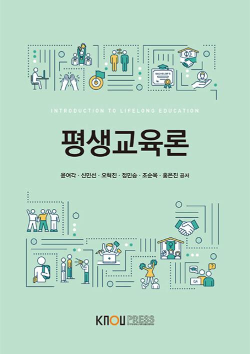 평생교육론 (워크북 포함)