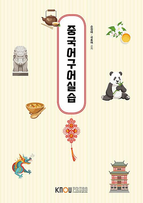 중국어구어실습 (워크북 포함)