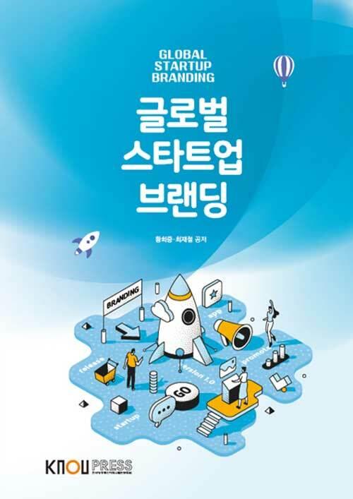 글로벌 스타트업 브랜딩 (워크북 포함)