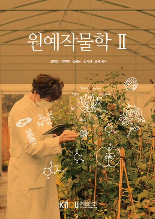 원예작물학 2 (워크북 포함)