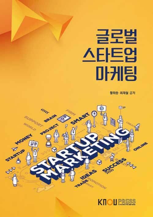글로벌 스타트업 마케팅 (워크북 포함)