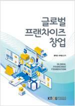 글로벌 프랜차이즈 창업 (워크북 포함)