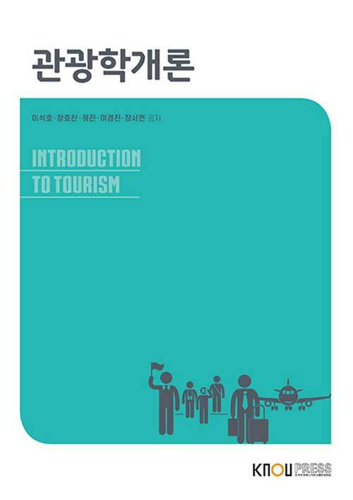 관광학개론 (워크북 포함)
