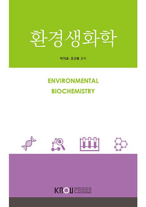 환경생화학 (워크북 포함)