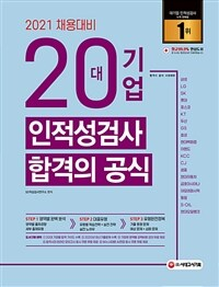2021 20대기업 인적성검사 합격의 공식