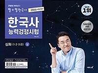 2021 큰별쌤 최태성의 별★별한국사 한국사능력검정시험 심화(1, 2, 3급) 상