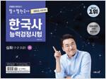 2021 큰별쌤 최태성의 별★별한국사 한국사능력검정시험 심화(1, 2, 3급) 하