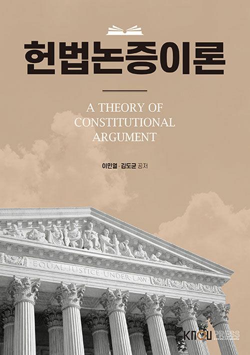 헌법논증이론