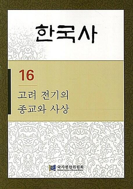 한국사 16 : 고려 전기의 종교와 사상
