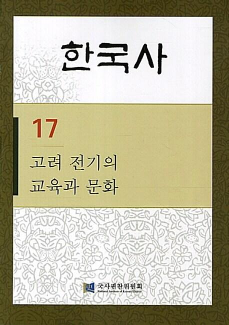 한국사 17 : 고려 전기의 교육과 문화
