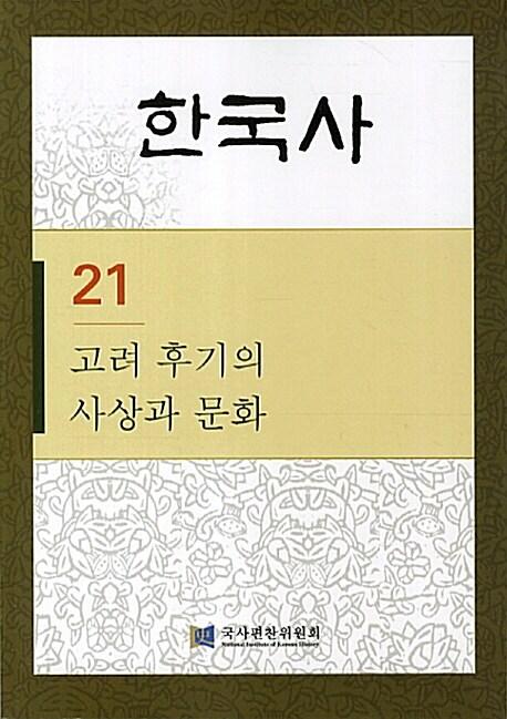 한국사 21 : 고려 후기의 사상과 문화