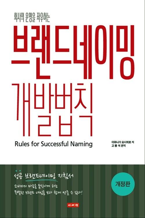 브랜드네이밍 개발법칙