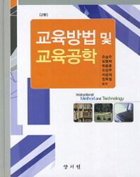 교육방법 및 교육공학 2판