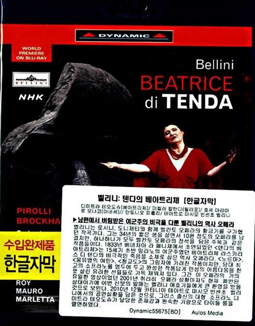 [수입] 벨리니: 텐다의 베아트리체 [한글자막]