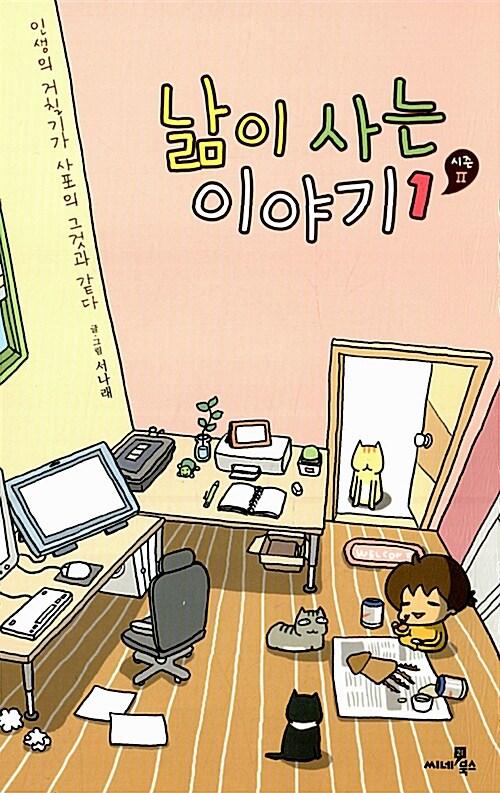 낢이 사는 이야기 시즌2 1~4 박스 세트 - 전4권