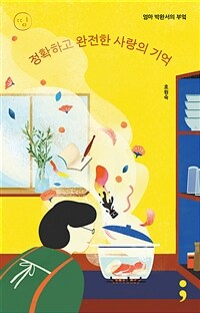 엄마 박완서의 부엌 : 정확하고 완전한 사랑의 기억