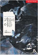 [세트] 괴물의 이름 (총2권/완결)
