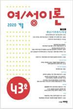 여/성이론 통권 제43호