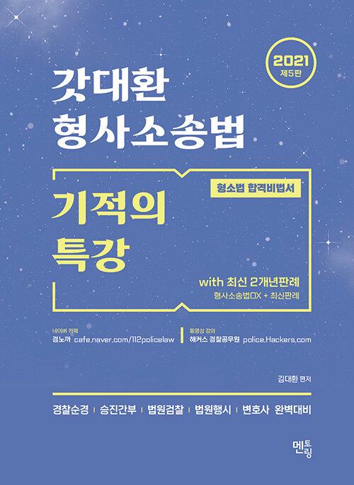 2021 갓대환 형사소송법 기적의 특강 with 최신 2개년판례