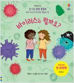 호기심 퐁퐁 플랩북 : 바이러스는 뭘까요?