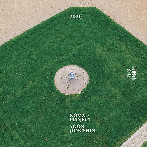윤종신 - 행보 2020 [2CD]