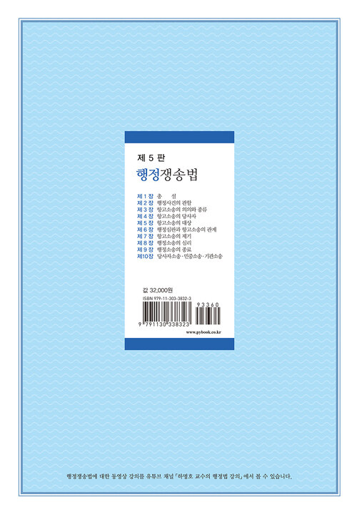 행정쟁송법 / 제5판