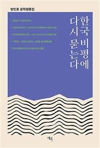 한국 비평에 다시 묻는다 : 방민호 문학평론집