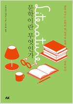 문학이란 무엇인가