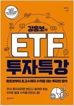 강흥보의 ETF 투자 특강
