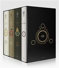 반지의 제왕 1~3 + 호빗 세트 - 전4권