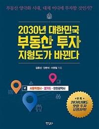 2030년 대한민국 부동산 투자 지형도가 바뀐다 : 서울특별시, 경기도, 인천광역시