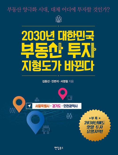 2030년 대한민국 부동산 투자 지형도가 바뀐다 : 부동산 양극화 시대, 대체 어디에 투자할 것인가?