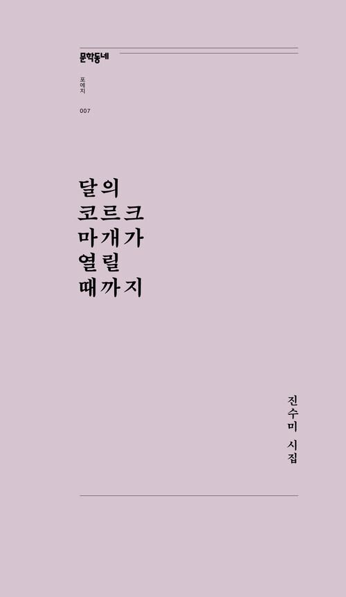 달의 코르크 마개가 열릴 때까지 (개정판)