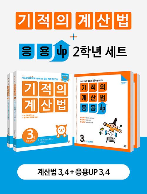 [세트] 기적의 계산법 + 응용UP 2학년 세트 - 전4권