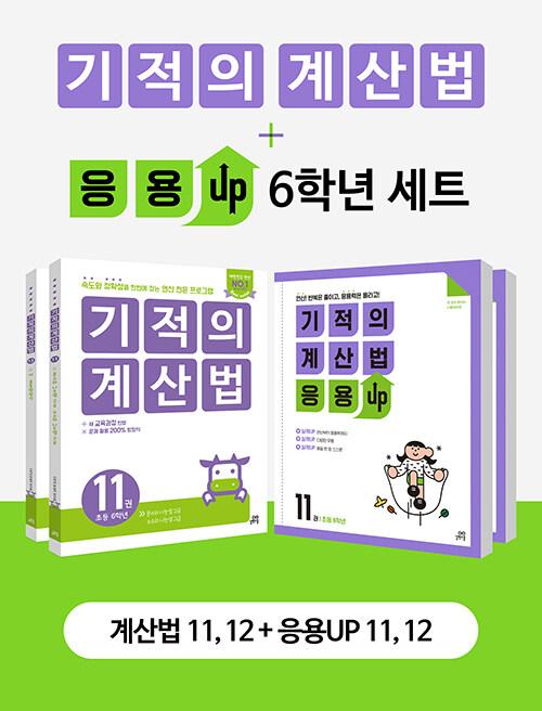 [세트] 기적의 계산법 + 응용UP 6학년 세트 - 전4권
