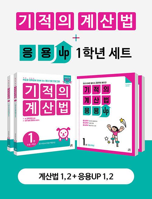 [세트] 기적의 계산법 + 응용UP 1학년 세트 - 전4권