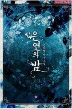 [세트] 은연의 밤 (총3권/완결)