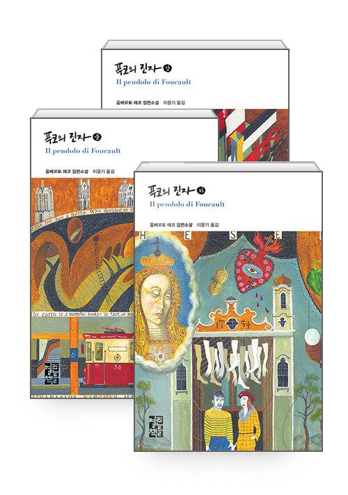 [세트] 푸코의 진자 상.중.하 세트 - 전3권