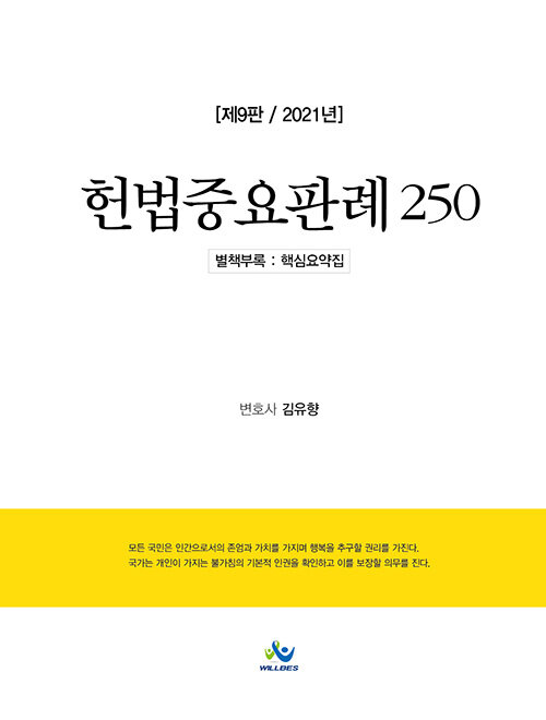 2021 헌법중요판례 250