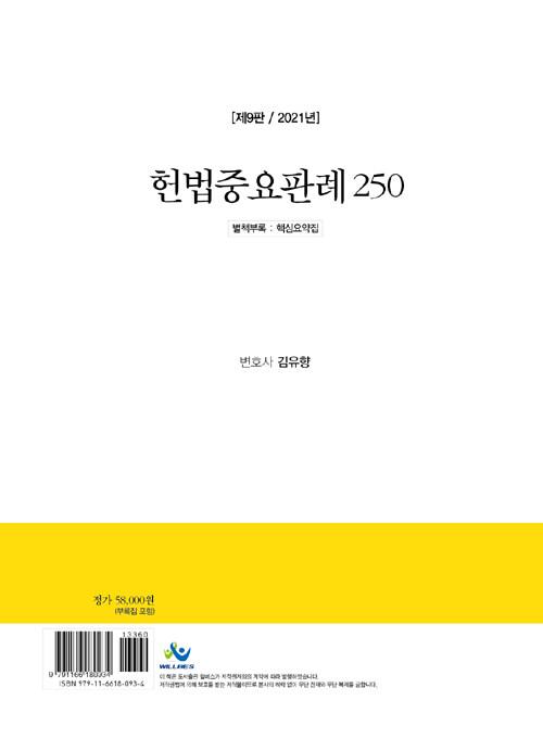 헌법중요판례 250 : 핵심요약집 / 제9판
