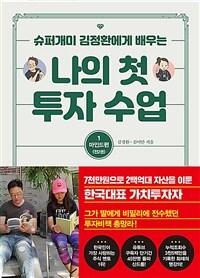나의 첫 투자 수업 1 : 마인드편 - 슈퍼개미 김정환에게 배우는 책 이미지