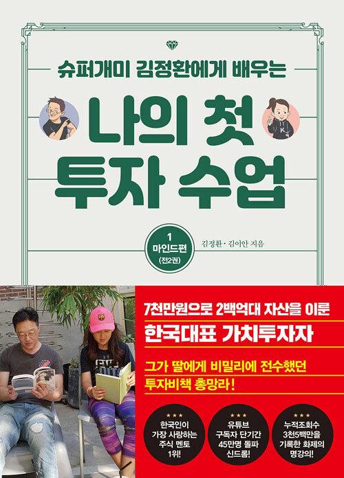 (슈퍼개미 김정환에게 배우는) 나의 첫 투자 수업