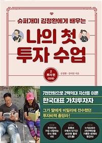 나의 첫 투자 수업 2 : 투자편 - 슈퍼개미 김정환에게 배우는 책 이미지