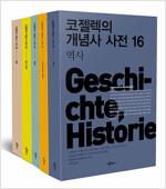 [세트] 코젤렉의 개념사 사전 16~20 - 전5권