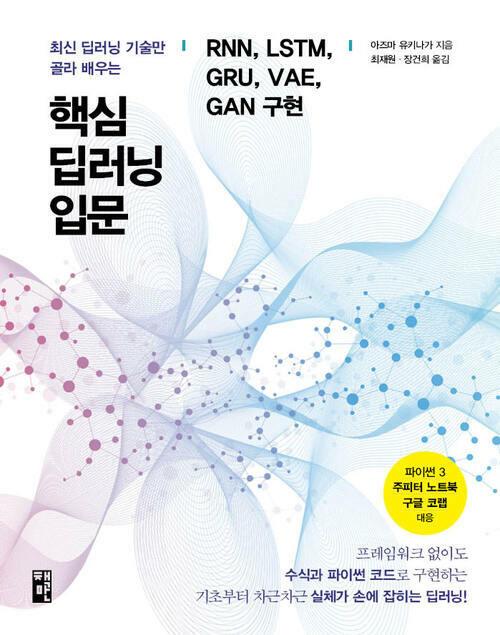 핵심 딥러닝 입문 : RNN, LSTM, GRU, VAE, GAN 구현