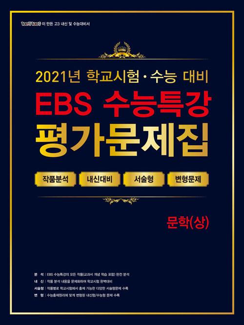 백발백중 학교시험 수능대비 EBS 수능특강 평가문제집 문학 (상) (2021년)